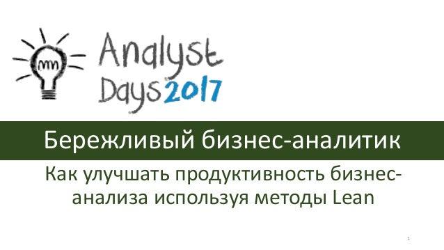 Бережливый бизнес-аналитик Как улучшать продуктивность бизнес- анализа используя методы Lean 1