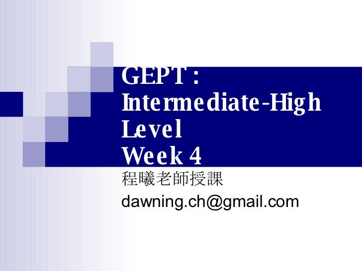 GEPT : Intermediate-High Level Week 4 程曦老師授課 [email_address]
