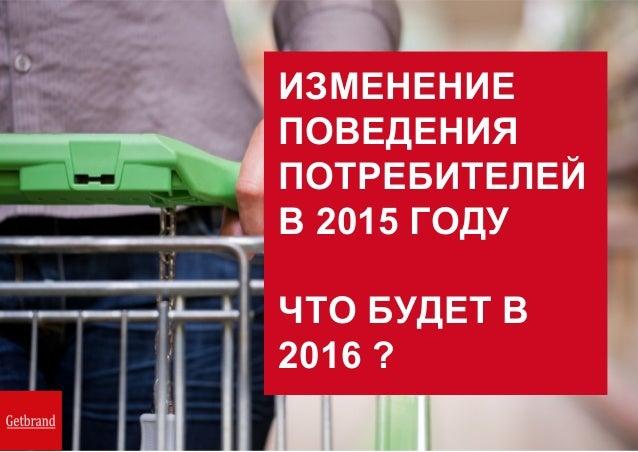 Gerbrand fight for-consumer-2016-03-18 Slide 2
