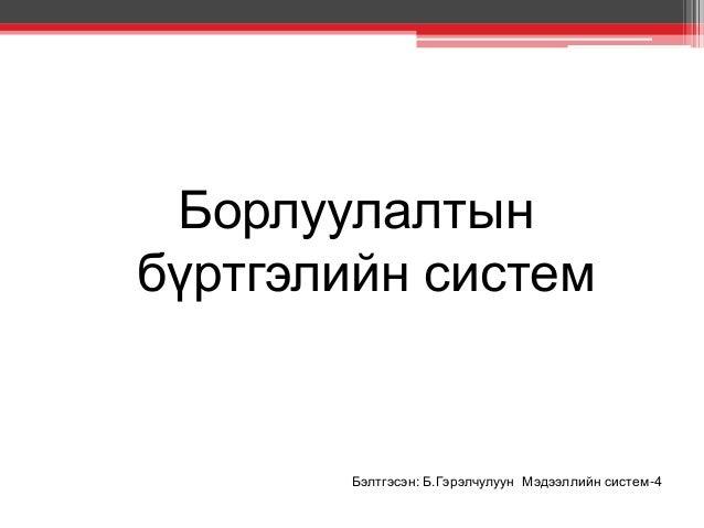 Борлуулалтын бүртгэлийн систем Бэлтгэсэн: Б.Гэрэлчулуун Мэдээллийн систем-4
