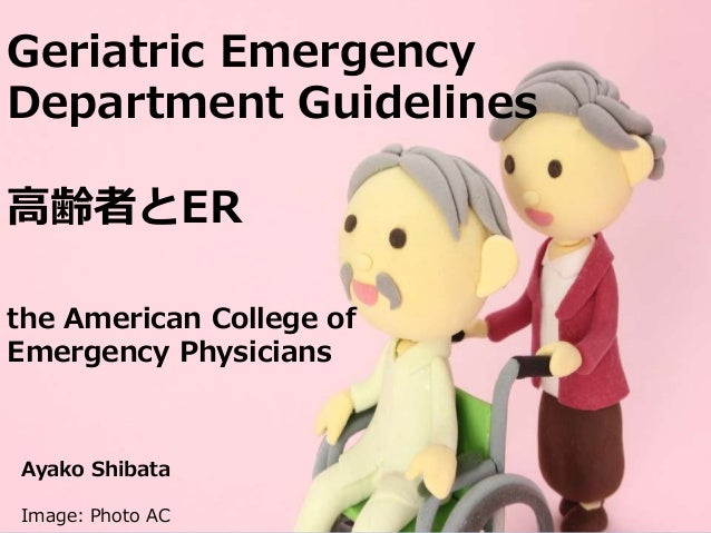 Ayako Shibata Image: Photo AC Geriatric Emergency Department Guidelines 高齢者とER the American College of Emergency Physicians
