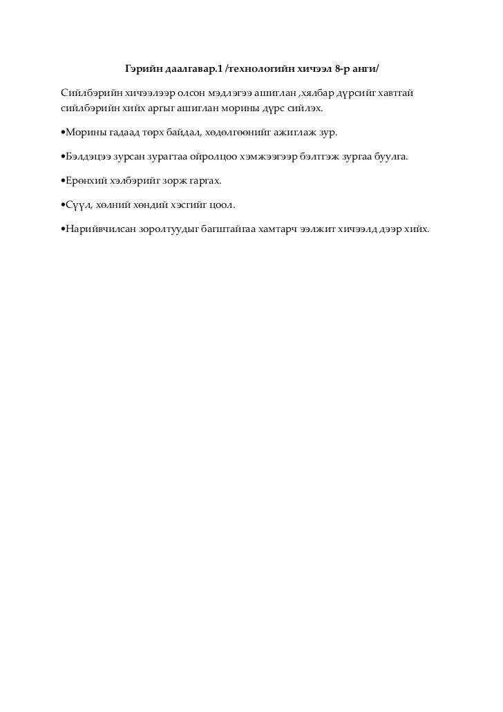 Гэрийн даалгавар.1 /технологийн хичээл 8-р анги/Сийлбэрийн хичээлээр олсон мэдлэгээ ашиглан ,хялбар дүрсийг хавтгайсийлбэр...