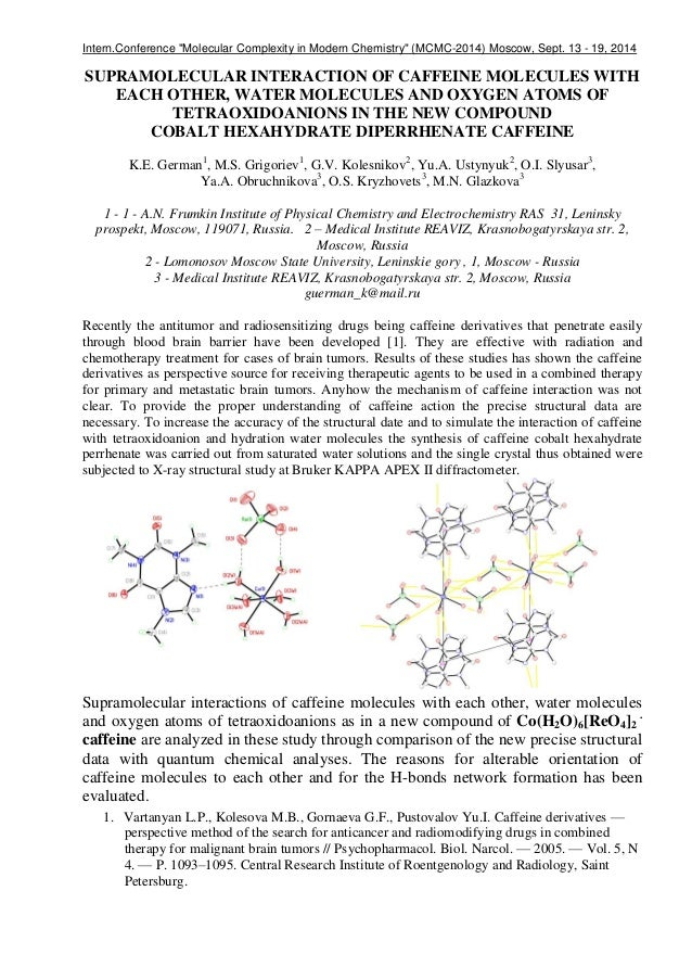 """Intern.Conference """"Molecular Complexity in Modern Chemistry"""" (MCMC-2014) Moscow, Sept. 13 - 19, 2014 SUPRAMOLECULAR INTERA..."""