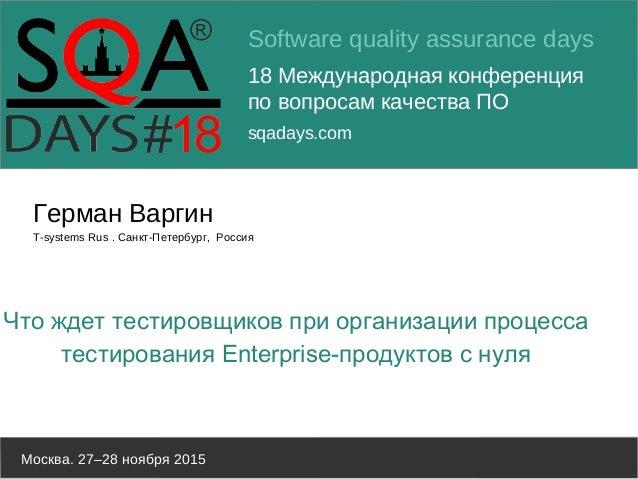 Software quality assurance days 18 Международная конференция по вопросам качества ПО sqadays.com Москва. 27–28 ноября 2015...