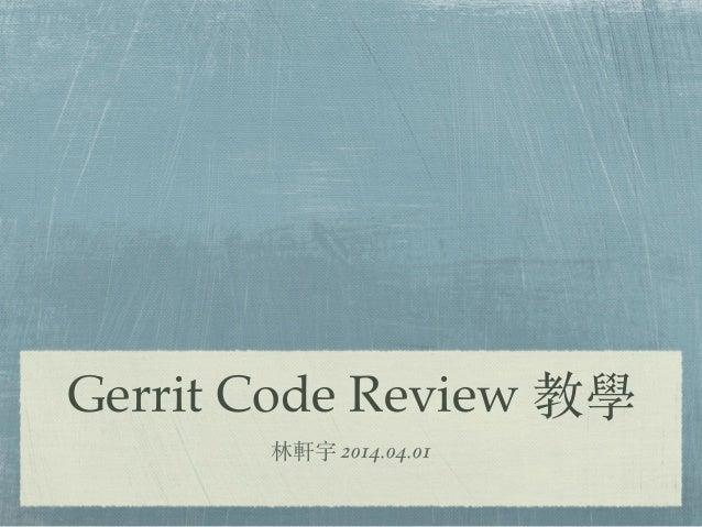 Gerrit Code Review 教學 林軒宇 2014.04.01