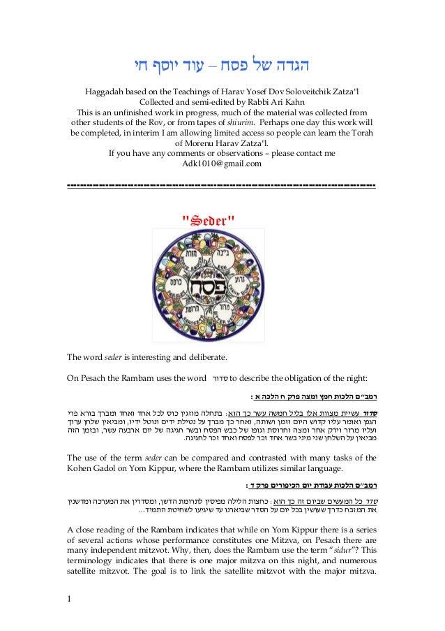 """הגדה של פסח – עוד יוסף חי     Haggadah based on the Teachings of Harav Yosef Dov Soloveitchik Zatza""""l                   ..."""