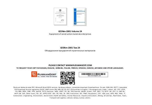 GESNm-2001 Volume 24 Equipment of construction materials enterprises GESNm-2001 Том 24 Оборудование предприятий строительн...