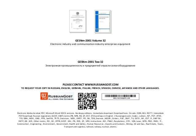 GESNm-2001 Volume 32 Electronic industry and communication industry enterprises equipment GESNm-2001 Том 32 Электронная пр...