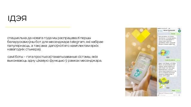 ІДЭЯ Спецыяльна да новага года мы распрацавалі першы беларускамоўны бот Для месенджара telegram, які набірае папулярнасць,...