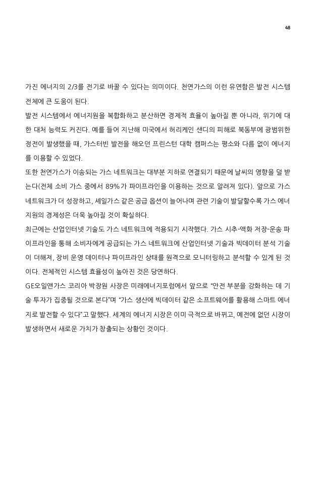 49 GE와 평창 친환경 지속가능한 올림픽을 만든다 천혜의 자연 환경으로 한국 내에서도 청정 도시로 꼽혀온 평창. 평창 동계올림픽의 개최가 천 일도 남지 않은 상황이다. 2018 평창 동계올림픽을 역사상 최고의 친환경 ...