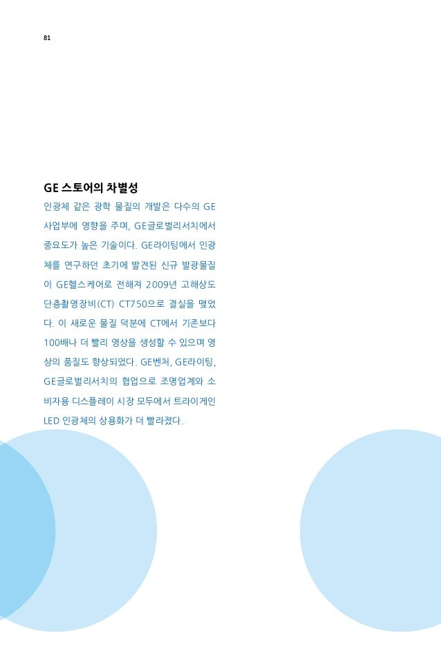 [GE Innovation Forum 2015] GE Technology Story (한글)