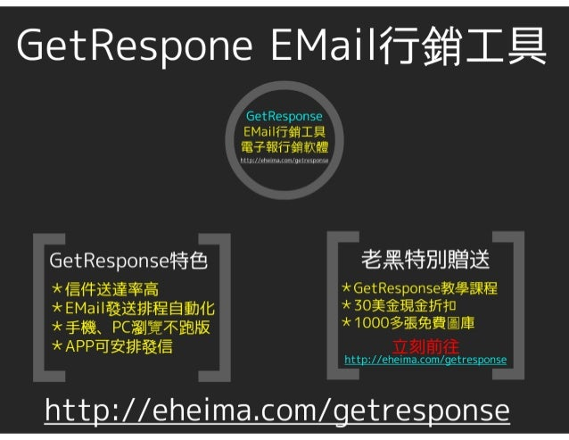 GetResponse EMai|行銷 | 電子報行銷 | 電子郵件行銷