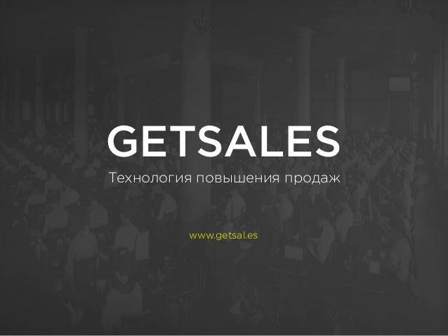 GETSALES Технология повышения продаж www.getsal.es
