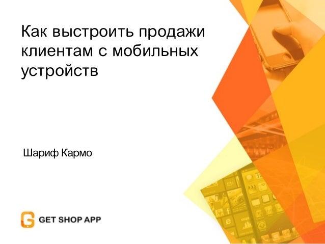 Шариф Кармо Как выстроить продажи клиентам с мобильных устройств