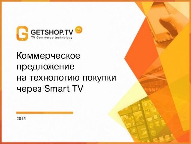 Коммерческое предложение на технологию покупки через Smart TV 2015