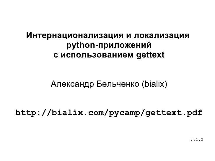 Интернационализация и локализация           python-приложений        с использованием gettext         Александр Бельченко ...