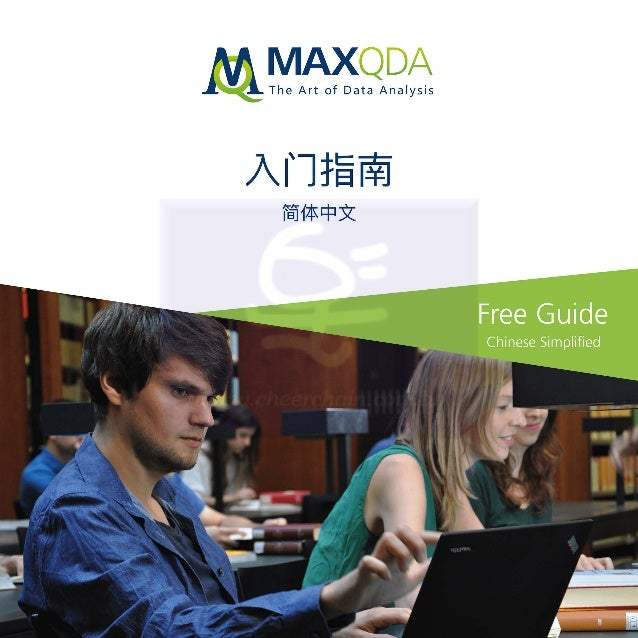 VERBI . . http://www.maxqda.com/lang/zh · MAXQDA is a registered trademark of VERBI Software. Consult. Sozialforschung. Gm...