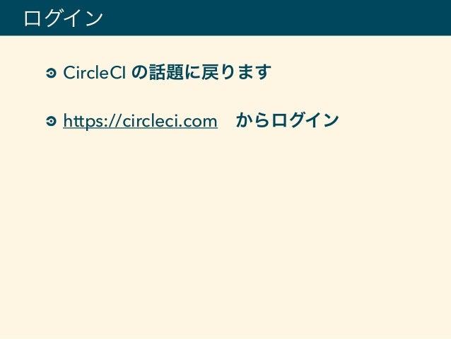 CircleCI の話題に戻ります https://circleci.com からログイン ログイン