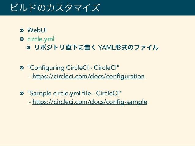 """ビルドのカスタマイズ WebUI circle.yml リポジトリ直下に置く YAML形式のファイル """"Configuring CircleCI - CircleCI"""" - https://circleci.com/docs/configura..."""