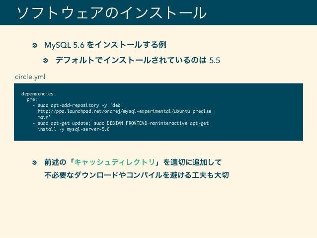 ソフトウェアのインストール dependencies: pre: - sudo apt-add-repository -y 'deb http://ppa.launchpad.net/ondrej/mysql-experimental/ubun...