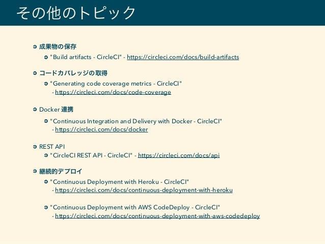 """その他のトピック 成果物の保存 """"Build artifacts - CircleCI"""" - https://circleci.com/docs/build-artifacts コードカバレッジの取得 """"Generating code cov..."""