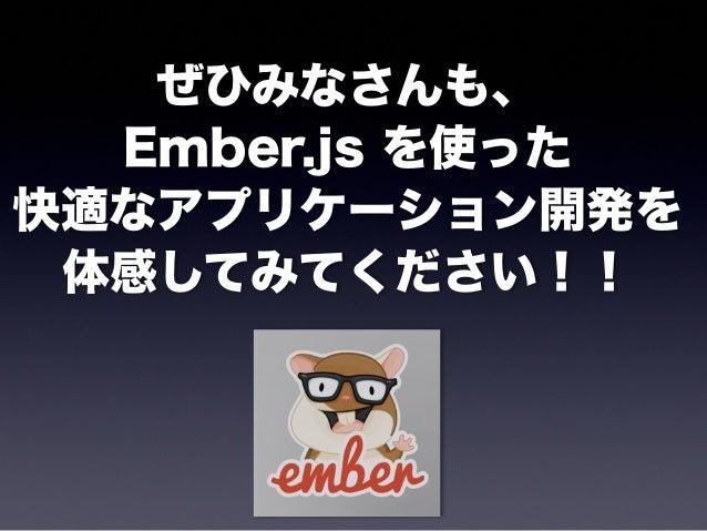 はじめる Ember.js!! ~ Getting started with ember.js ~