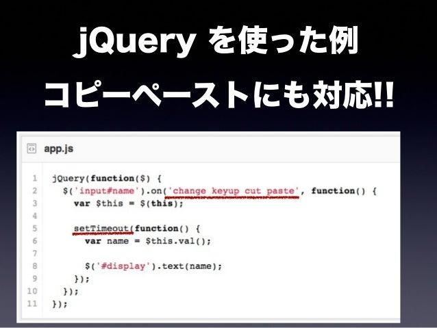 破綻した経験があるでのは? jQuery based architecture そう、とても変更に弱いのです