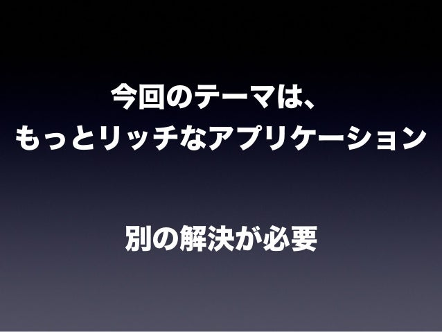 Ember.js を使った例
