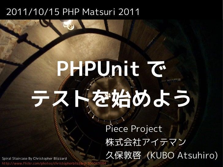 2011/10/15 PHP Matsuri 2011                PHPUnit で               テストを始めよう                                               ...