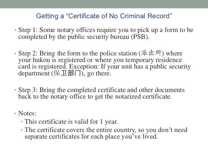 criminal records for us visa application