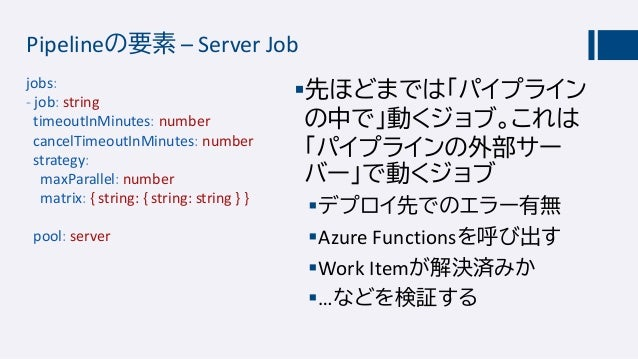 Pipelineの要素 - Steps steps: [ script | bash | pwsh | powershell | checkout | task | templateReference ] 処理を記述するSteps ビルドの...