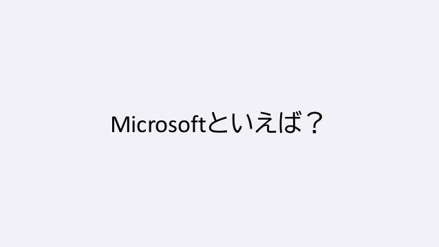 Microsoftといえば?