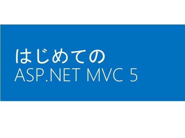 はじめての ASP.NET MVC 5