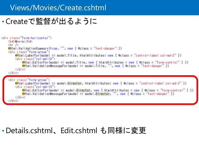 Views/Movies/Create.cshtml • Createで監督が出るように • Details.cshtml、Edit.cshtml も同様に変更