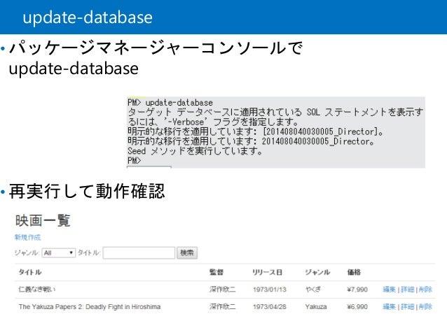 update-database • パッケージマネージャーコンソールで update-database • 再実行して動作確認