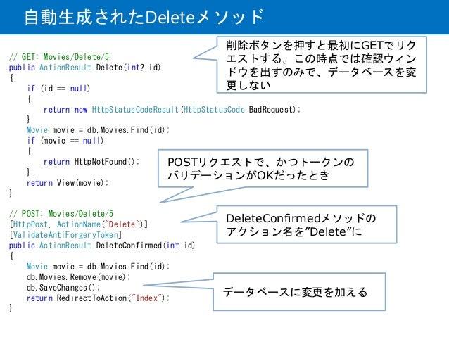自動生成されたDeleteメソッド // GET: Movies/Delete/5 public ActionResult Delete(int? id) { if (id == null) { return new HttpStatusCod...