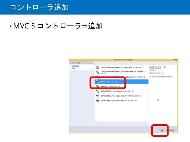 • MVC 5 コントローラ⇒追加 コントローラ追加