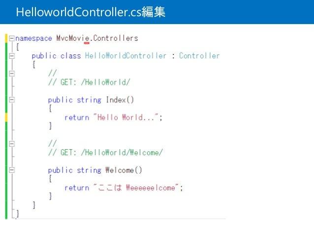 HelloworldController.cs編集