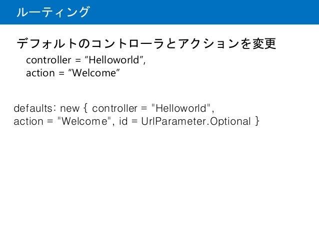 """ルーティング defaults: new { controller = """"Helloworld"""", action = """"Welcome"""", id = UrlParameter.Optional } デフォルトのコントローラとアクションを変更 c..."""