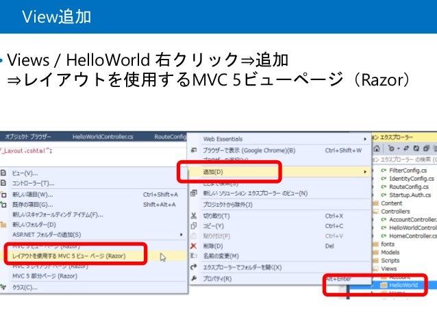 View追加 • Views / HelloWorld 右クリック⇒追加 ⇒レイアウトを使用するMVC 5ビューページ(Razor)
