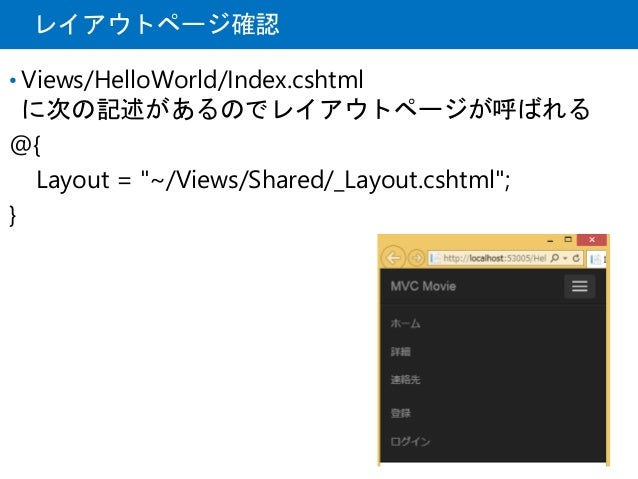 """レイアウトページ確認 • Views/HelloWorld/Index.cshtml に次の記述があるのでレイアウトページが呼ばれる @{ Layout = """"~/Views/Shared/_Layout.cshtml""""; }"""