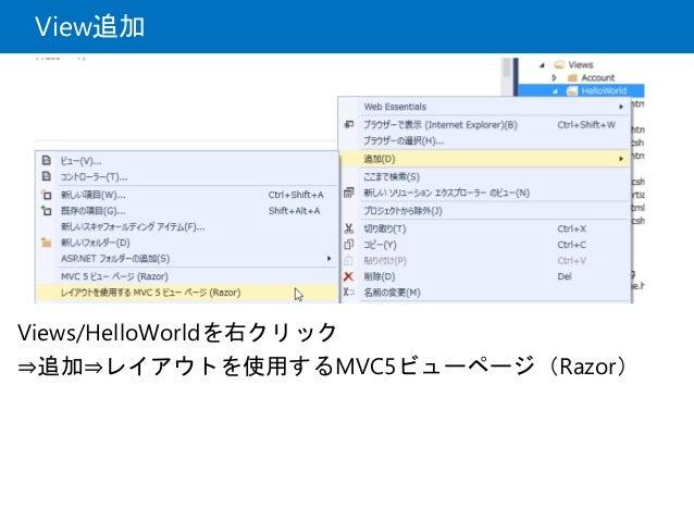 View追加 Views/HelloWorldを右クリック ⇒追加⇒レイアウトを使用するMVC5ビューページ(Razor)