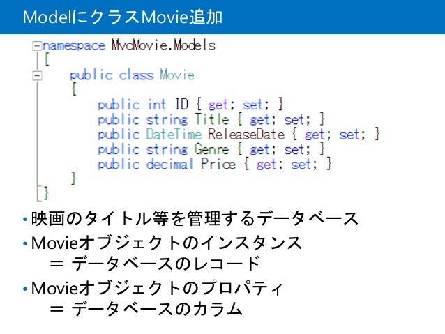 ModelにクラスMovie追加 • 映画のタイトル等を管理するデータベース • Movieオブジェクトのインスタンス = データベースのレコード • Movieオブジェクトのプロパティ = データベースのカラム