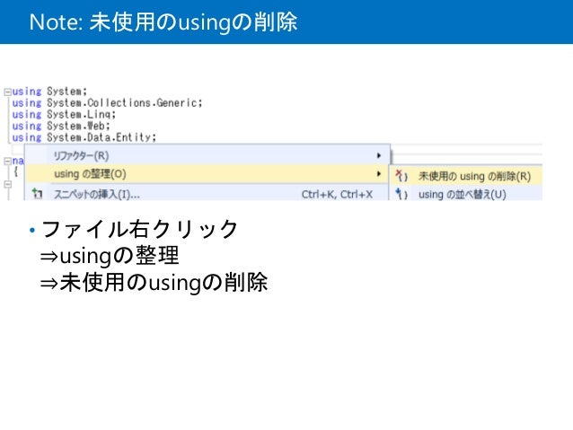 Note: 未使用のusingの削除 • ファイル右クリック ⇒usingの整理 ⇒未使用のusingの削除