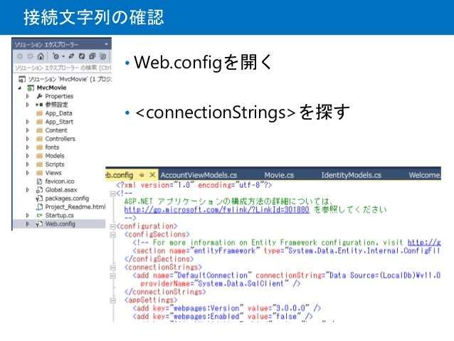 接続文字列の確認 • Web.configを開く • <connectionStrings>を探す