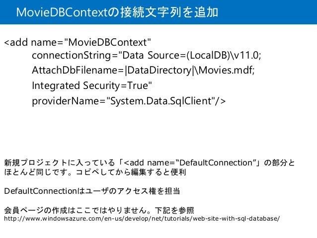 "MovieDBContextの接続文字列を追加 <add name=""MovieDBContext"" connectionString=""Data Source=(LocalDB)v11.0; AttachDbFilename=|DataDir..."
