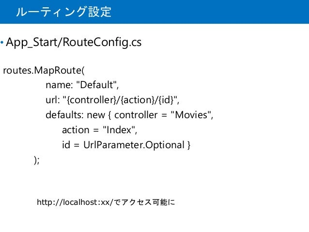 """ルーティング設定 • App_Start/RouteConfig.cs routes.MapRoute( name: """"Default"""", url: """"{controller}/{action}/{id}"""", defaults: new { c..."""