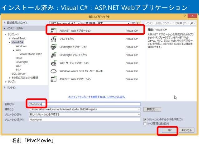 インストール済み:Visual C#:ASP.NET Webアプリケーション 名前「MvcMovie」