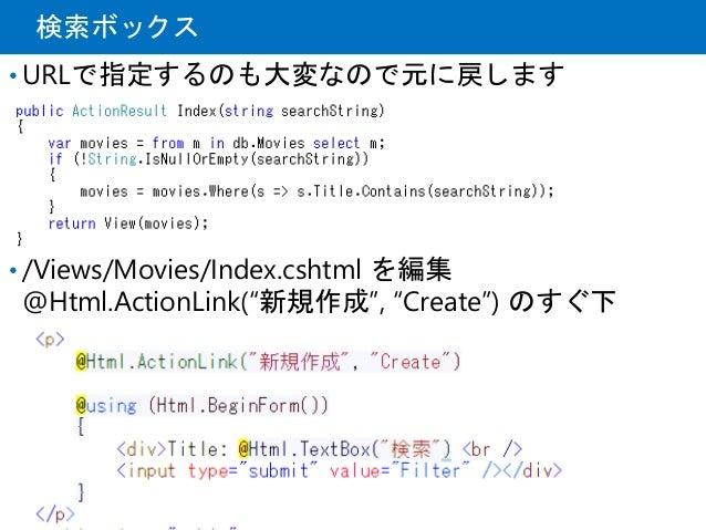 """検索ボックス • URLで指定するのも大変なので元に戻します • /Views/Movies/Index.cshtml を編集 @Html.ActionLink(""""新規作成"""", """"Create"""") のすぐ下"""