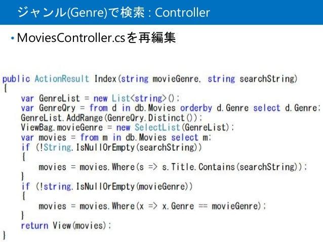 ジャンル(Genre)で検索 : Controller • MoviesController.csを再編集